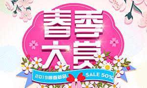 春季大赏商场促销海报设计PSD素材