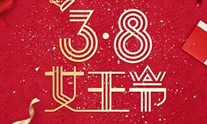 38妇女节购物促销海报PSD模板