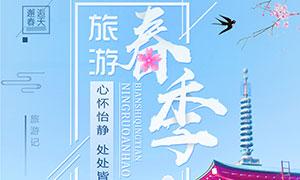 春季樱花节旅游宣传海报PSD素材