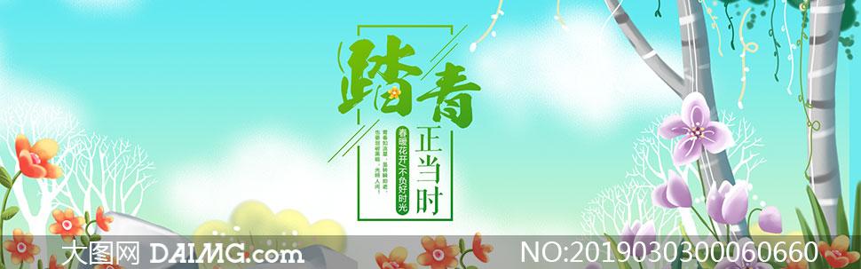 淘宝春季活动海报设计PSD源文件