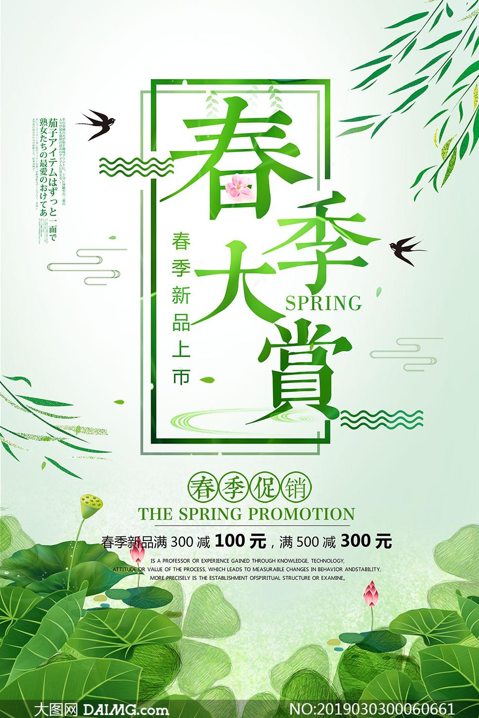 春季新品上市促销海报设计PSD素材