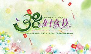 38妇女节五百万彩票淘宝购物活动海报PSD素材