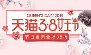 天猫38女王节商场打折海报PSD素材