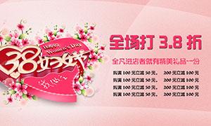 38妇女节打折促销活动海报PSD素材