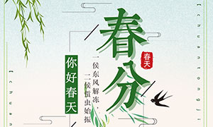 春分季旅游出行宣传海报PSD源文件