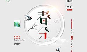 二十四节气之春分宣传海报PSD素材