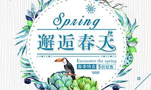 春季商场促销活动海报PSD?#26893;?#32032;材