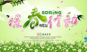 暖春行动春季主题活动海报PSD素材