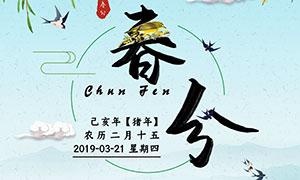 中国传统节气之春分海报PSD素材