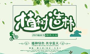 312植树造林宣传海报设计PSD素材