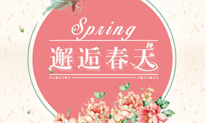 邂逅春天商场促销海报设计PSD素材