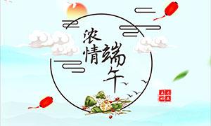 端午节主题活动海报设计矢量素材