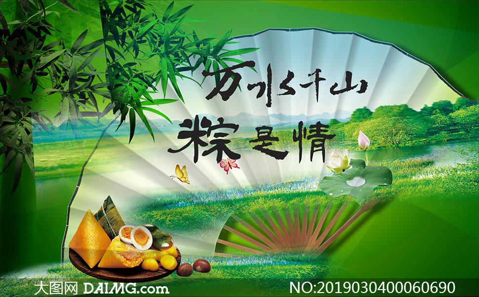 万水千山粽是情活动海报矢量素材
