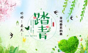 春季踏青旅游海報設計矢量素材