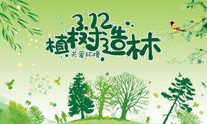 312植树造林宣传海报设计矢量素材