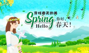 春季唯美主題活動海報設計矢量素材