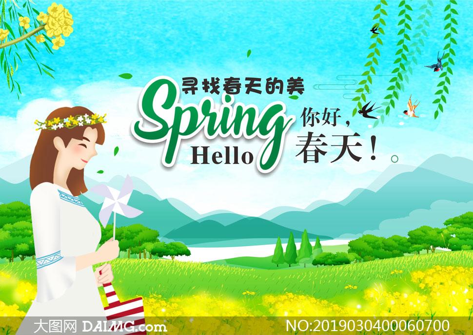 春季唯美主题活动海报设计矢量素材