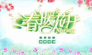 春季感恩回饋活動海報設計矢量素材