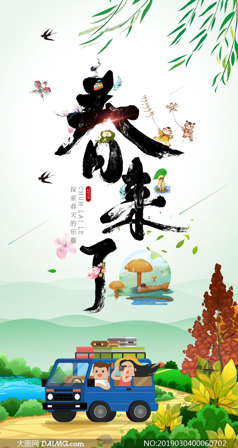 春季自駕游宣傳海報設計矢量素材