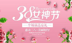 38约惠女神节活动海报设计psd素材图片