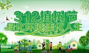 312植树节公益宣传海报矢量素材