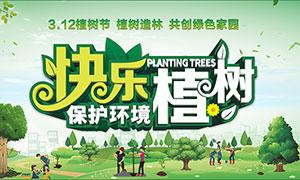 快乐植树节宣传海报设计矢量素材