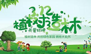 关爱环境植树造林海报设计PSD素材