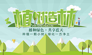 播种绿色植树造林宣传海报矢量素材