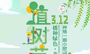 312植树节竖版宣传海报设计矢量素材