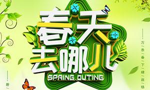 春天去哪儿旅游宣传海报PSD素材