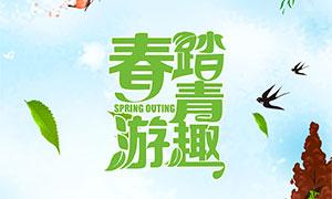 春季戶外旅游踏青海報設計矢量素材