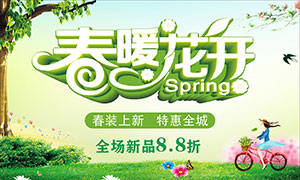 春季服装特惠活动海报设计矢量素材