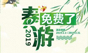 春季旅游宣傳海報設計矢量素材