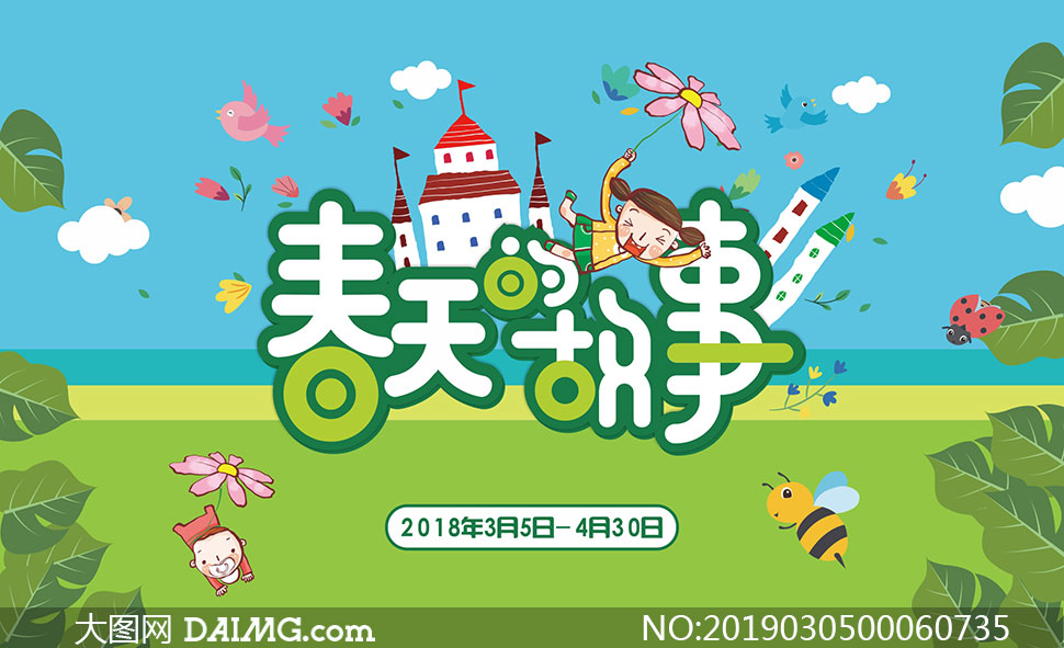 春天的故事主題活動海報設計矢量素材