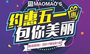 51劳动节特卖会宣传海报矢量素材