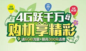 4G躍千萬移動購機活動海報矢量素材