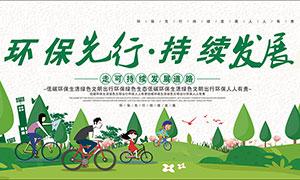 绿色出行公益宣传展板设计矢量素材