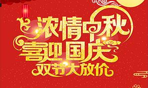中秋国庆双节钜惠促销宣传单矢量素材