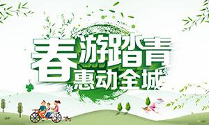 春游踏青旅游宣傳海報設計矢量素材