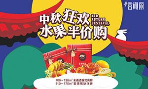房地产中秋节活动海报矢量素材