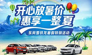 東風雪鐵龍暑期活動海報矢量素材