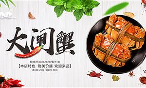 大閘蟹美食宣傳海報設計矢量素材