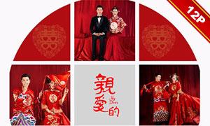 九宫格版式婚纱模板