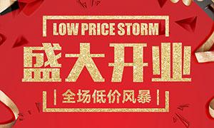 盛大開業低價風暴海報設計矢量素材