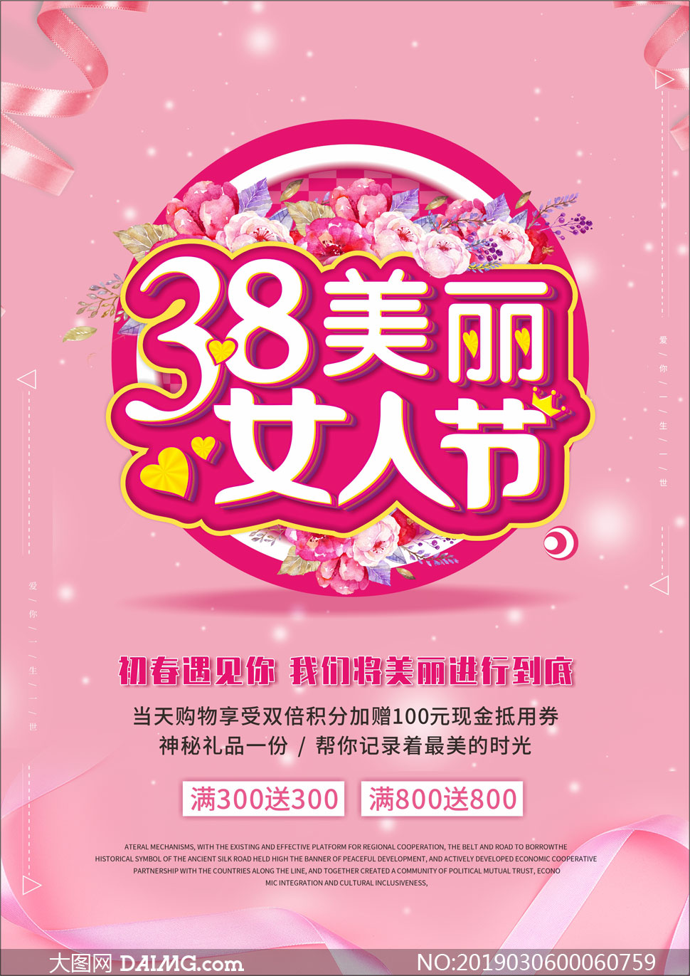 38美丽女人节购物促销海报矢量素材
