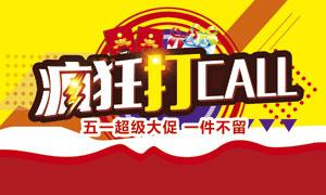51劳动节超级大促海报设计PSD素材