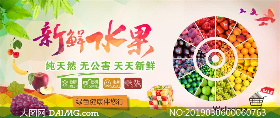 超市新鲜水果活动海报设计矢量素材