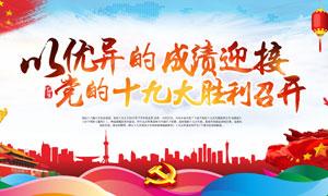 党的十九大胜利召开宣传栏设计矢量素