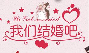 我们结婚啦婚庆宣传设计PSD素材