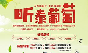 新鲜葡萄预售宣传海报PSD源文件